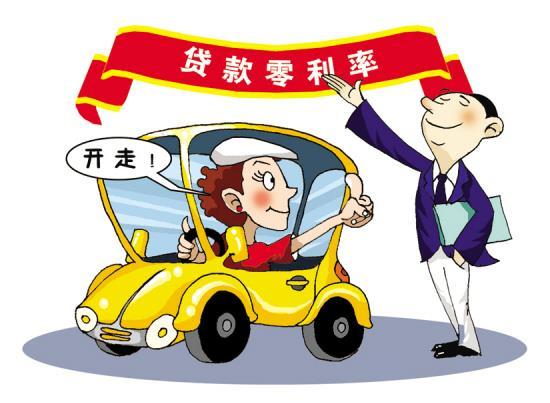 怎么样通过贷款购车省钱?
