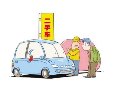 怎么样购买二手车省钱?